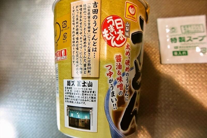吉田のうどん3