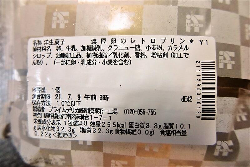 『セブンイレブン 濃厚卵のレトロプリン』2