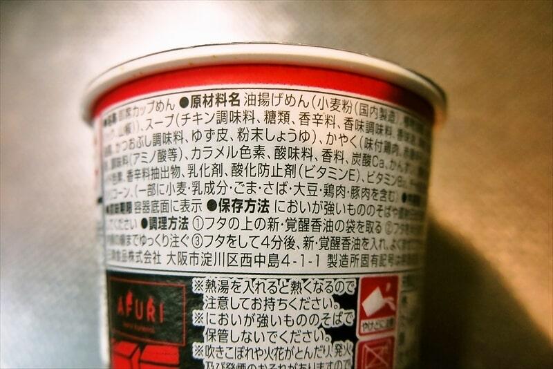 『日清 AFURI 激辛柚子辛紅らーめん』3