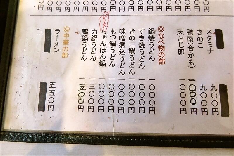 『そば処あみや』メニュー3