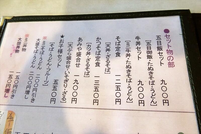 『そば処あみや』メニュー4