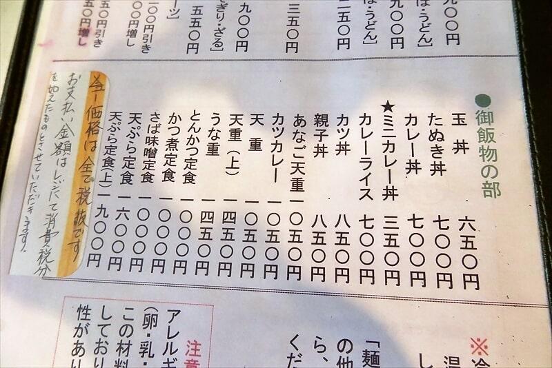 『そば処あみや』メニュー5