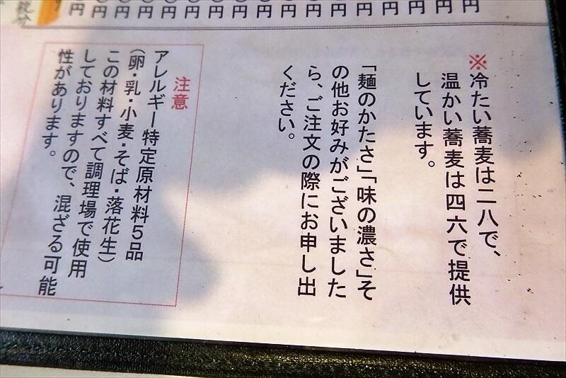 『そば処あみや』メニュー6