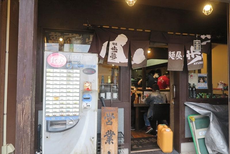 『麺屋 歩夢』本店外観