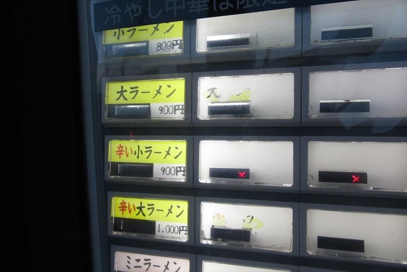 『麺屋 歩夢』メニュー2