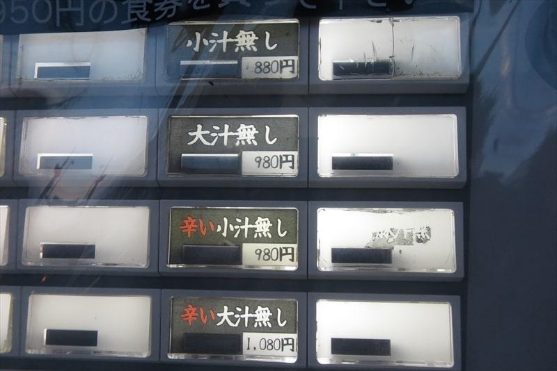 『麺屋 歩夢』メニュー3