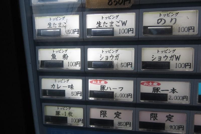 『麺屋 歩夢』メニュー6