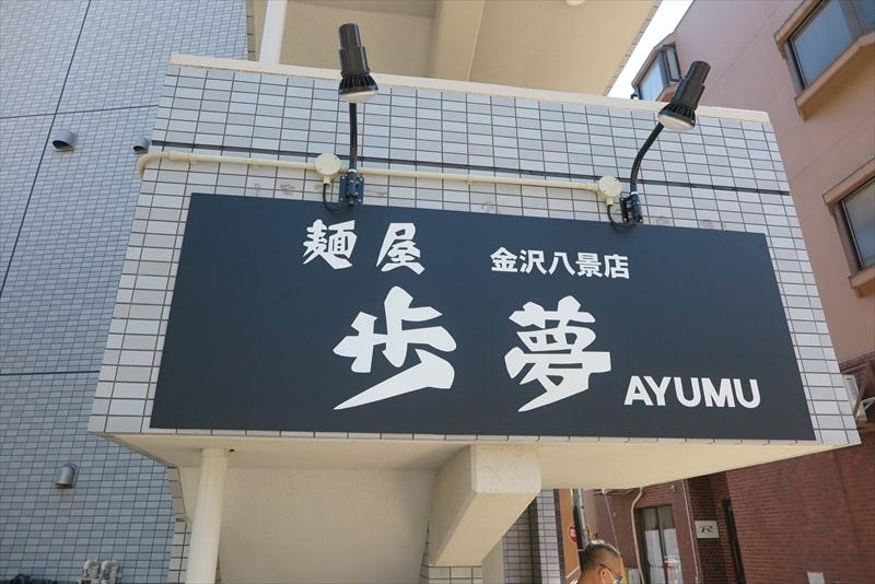 『麺屋 歩夢 金沢八景店』看板