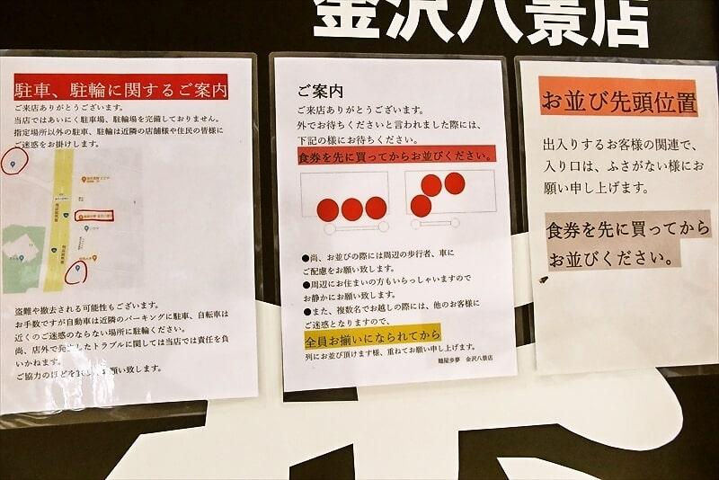 『麺屋 歩夢 金沢八景店』並び方