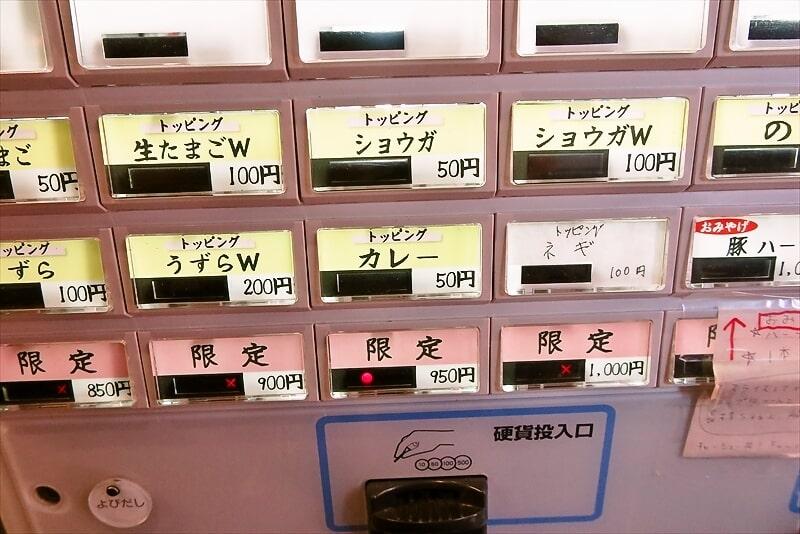『麺屋 歩夢 金沢八景店』券売機の限定950円