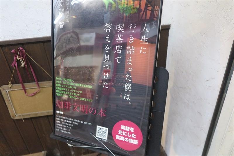 『珈琲 文明』の本