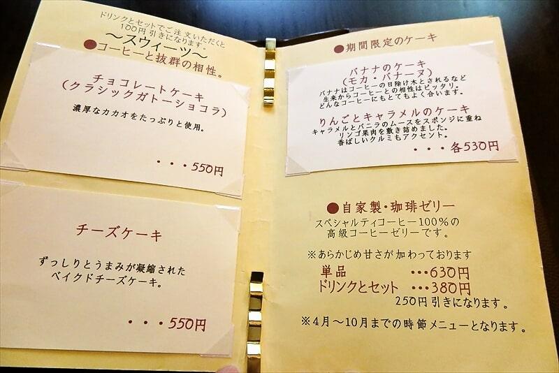 『珈琲 文明』メニュー2