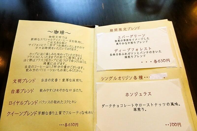 『珈琲 文明』メニュー3