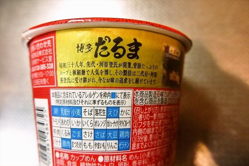 『セブンイレブン 銘店紀行 博多だるま』4
