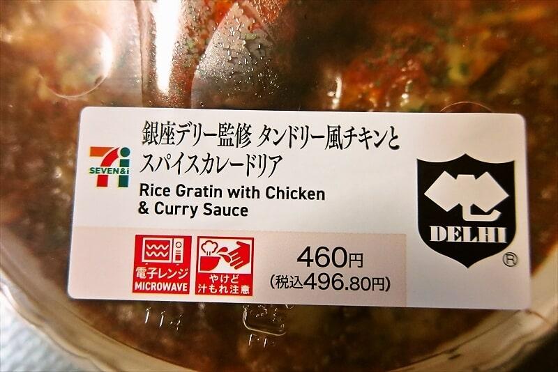『タンドリー風チキンとスパイスカレードリア』3
