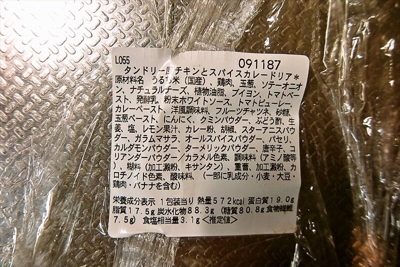 『タンドリー風チキンとスパイスカレードリア』4