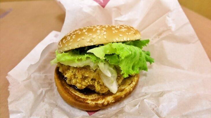 『ドムドムハンバーガー』ネギだく塩レモンチキン竜田を食す!@相模原