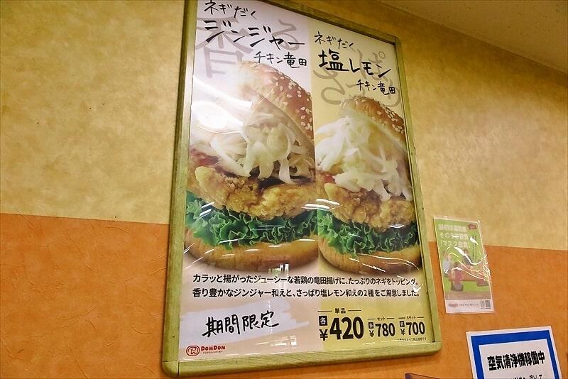 『ドムドムハンバーガー』POP1