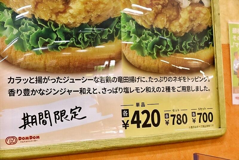 『ドムドムハンバーガー』POP3