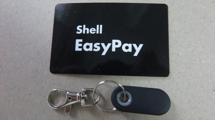 『Shell EasyPay』2