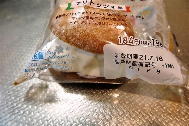 『ファミマ クリームシフォン マリトッツォ風』2