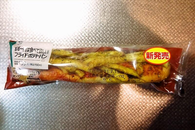 フライドポテトパン1