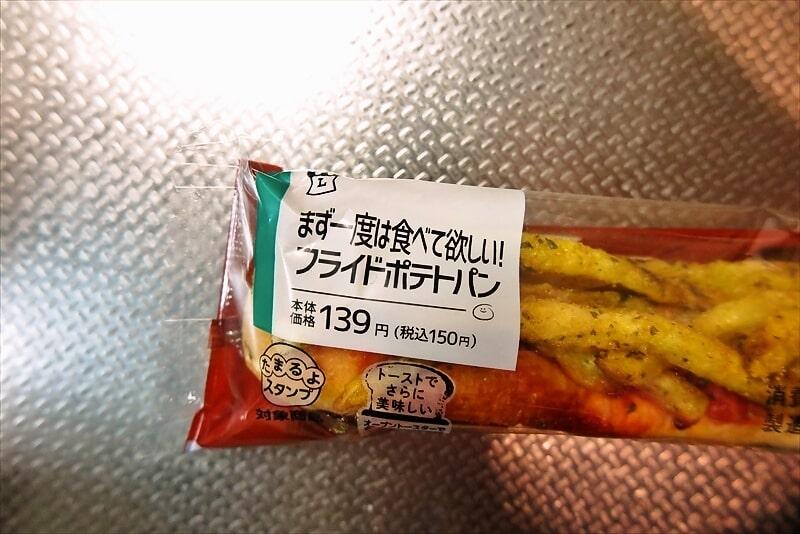 フライドポテトパン2