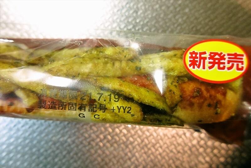 フライドポテトパン3
