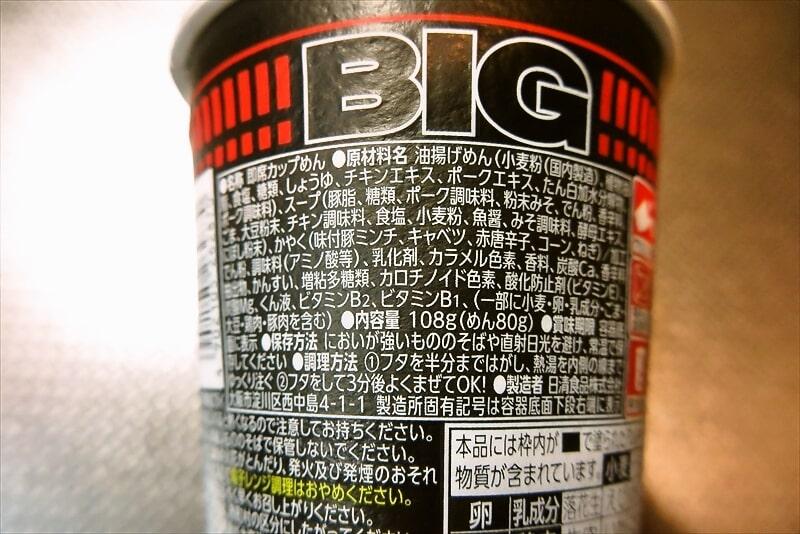 『日清カップヌードル激辛味噌BIG』6