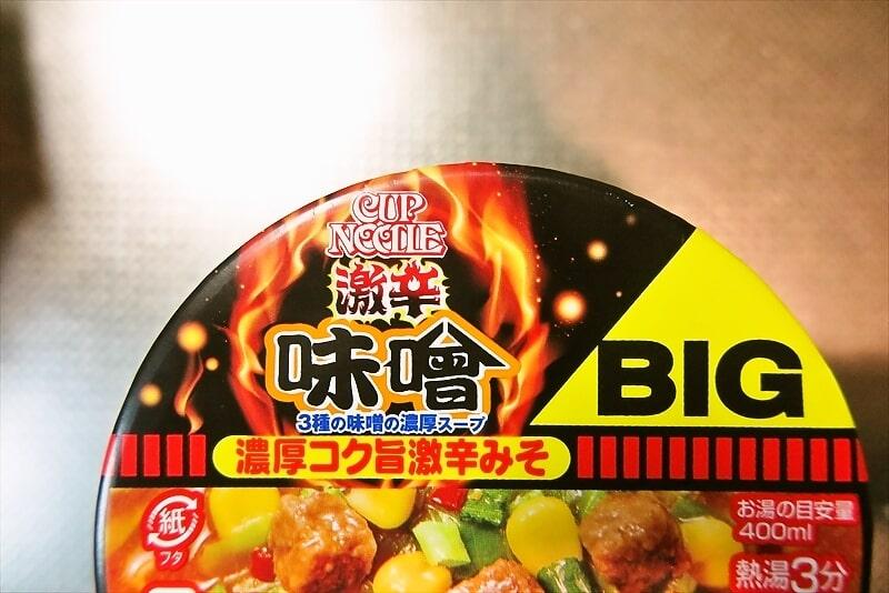 『日清カップヌードル激辛味噌BIG』2