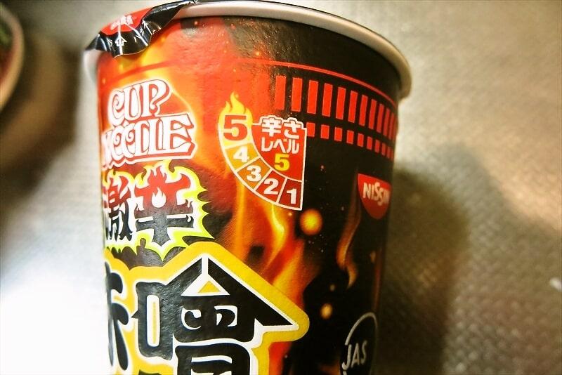 『日清カップヌードル激辛味噌BIG』4