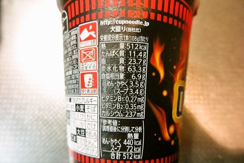 『日清カップヌードル激辛味噌BIG』5