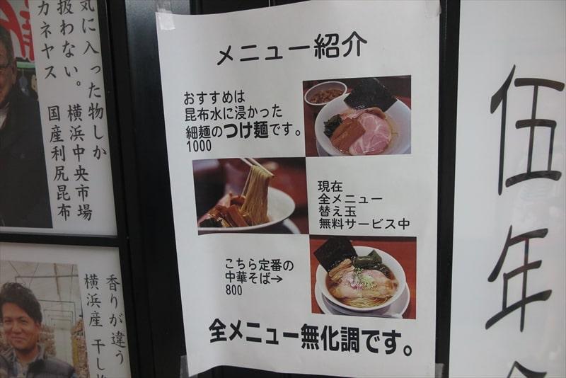 『拉麺 伍年食堂』メニュー