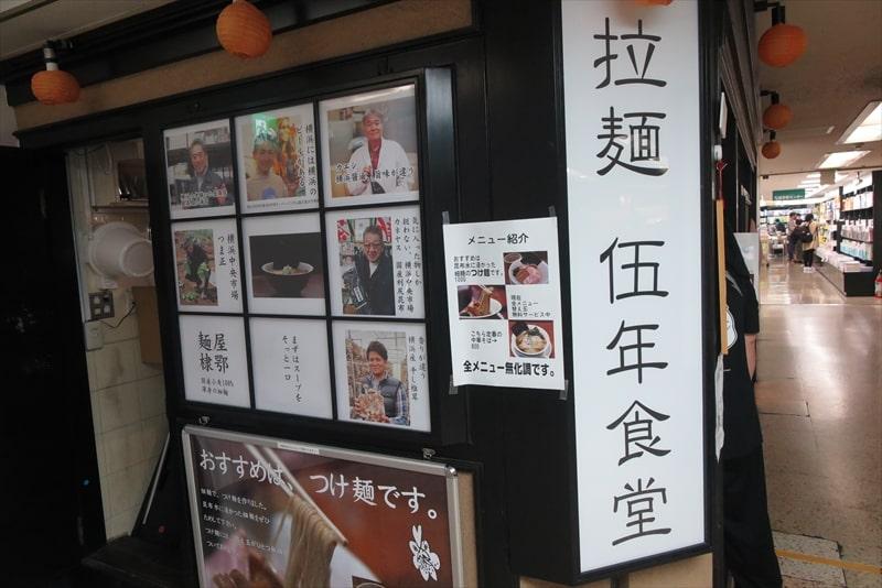 『拉麺 伍年食堂』外観