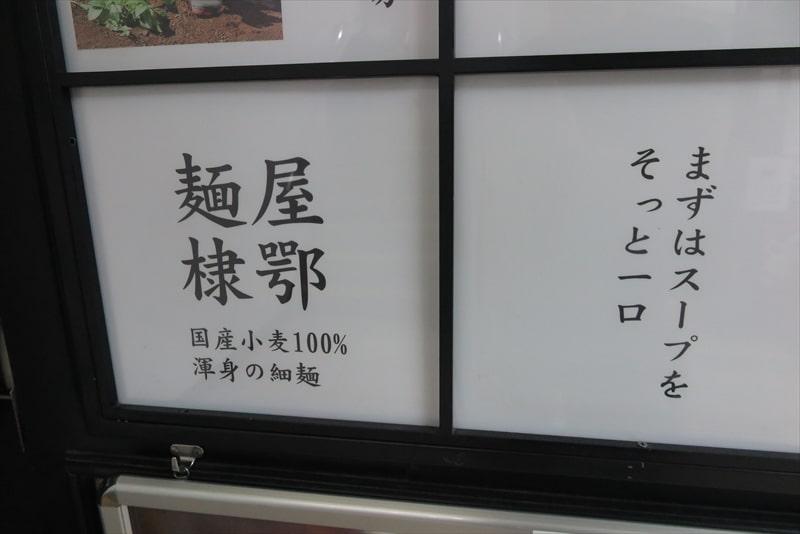 『拉麺 伍年食堂』麺屋棣鄂の麺