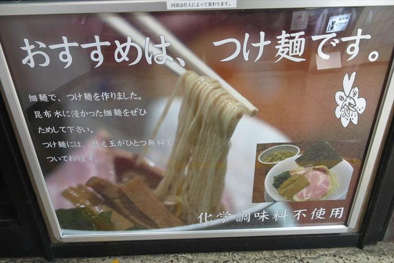 『拉麺 伍年食堂』おすすめはつけ麺