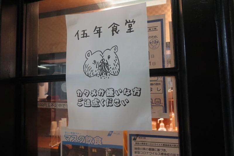 『拉麺 伍年食堂』は麺カタメ