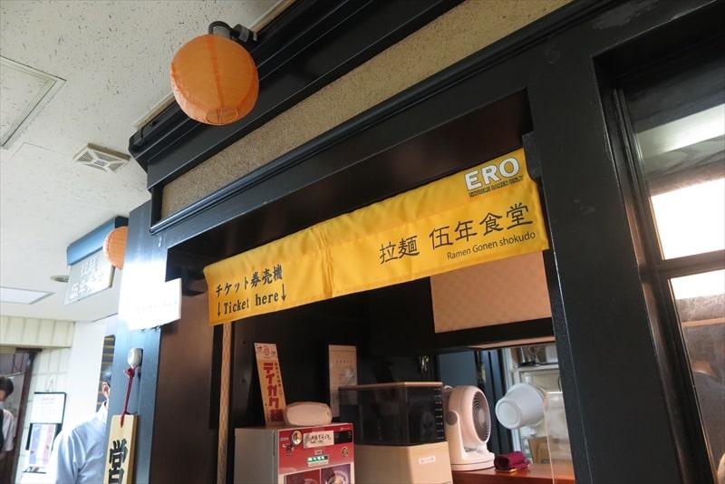 『拉麺 伍年食堂』暖簾