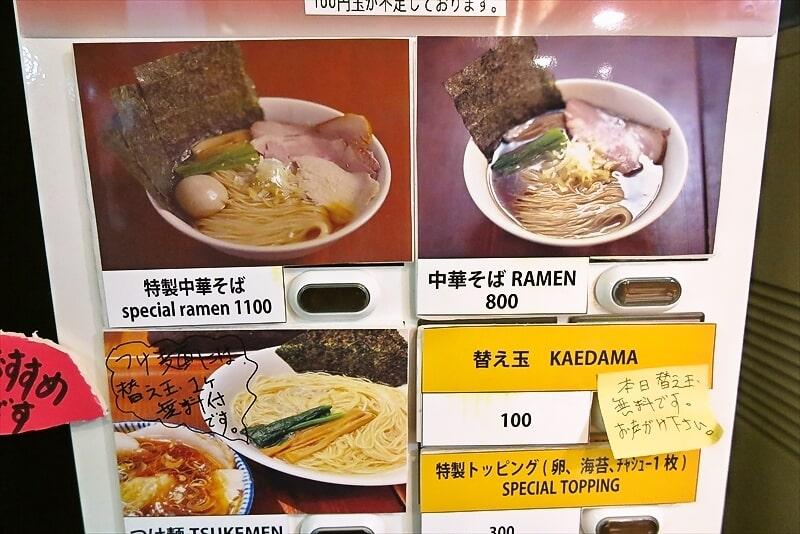 『拉麺 伍年食堂』券売機1