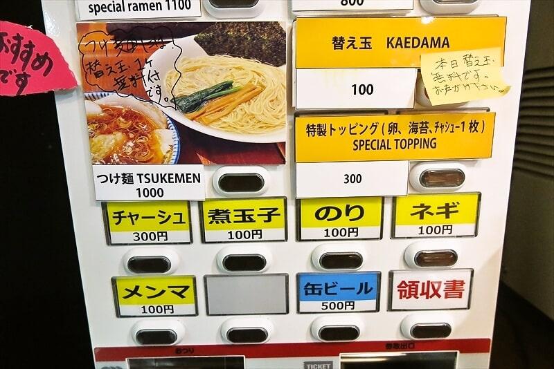 『拉麺 伍年食堂』券売機2