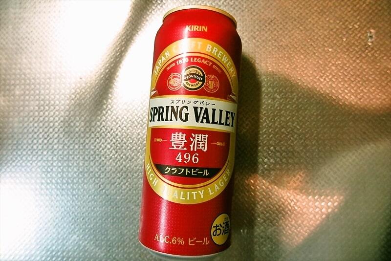 『スプリングバレー豊潤496』1
