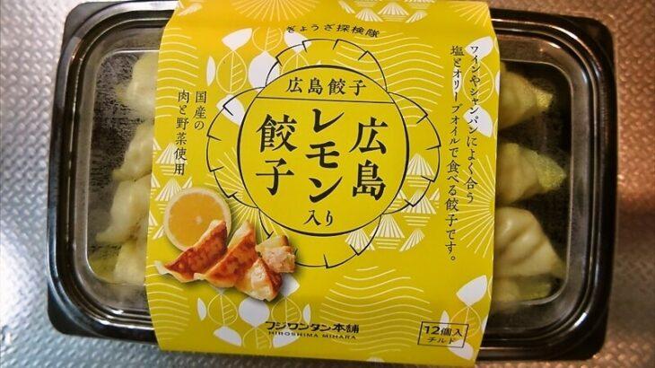 『広島レモン入り餃子』のレモン感よ……@フジワンタン本舗