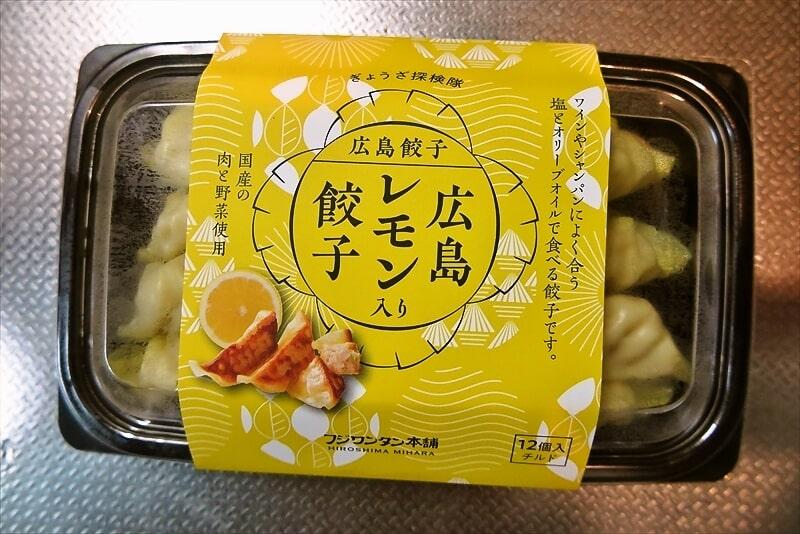 『広島レモン入り餃子』1