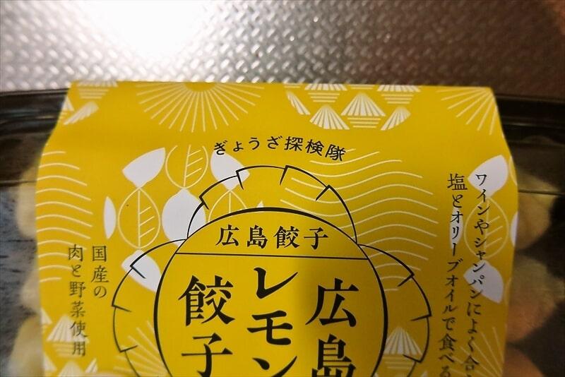 『広島レモン入り餃子』2