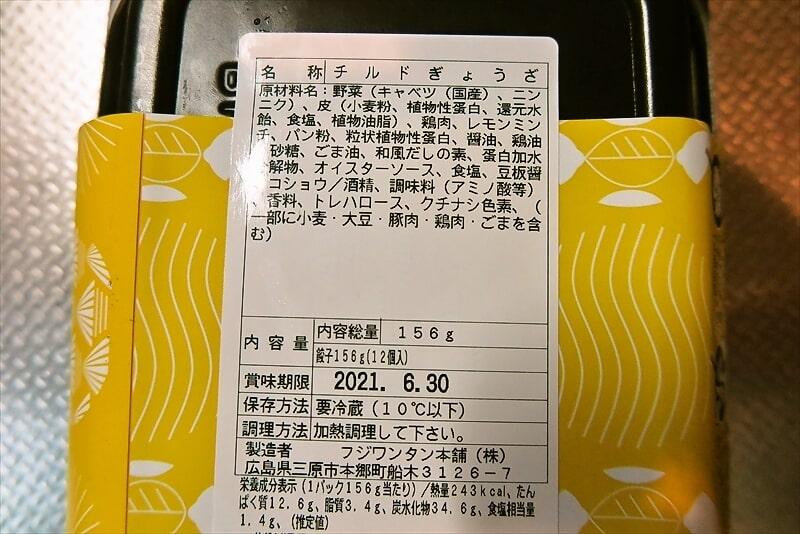 『広島レモン入り餃子』3