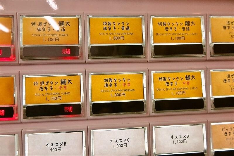 『虎八』券売機6
