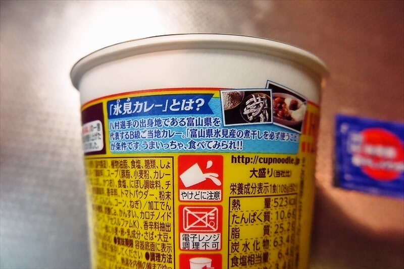 『カップヌードル 氷見カレー ビッグ』4