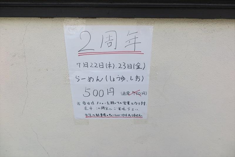 『石山商店』2周年イベント告知