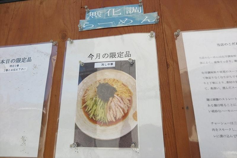 『石山商店』メニュー1