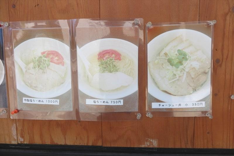 『石山商店』メニュー3